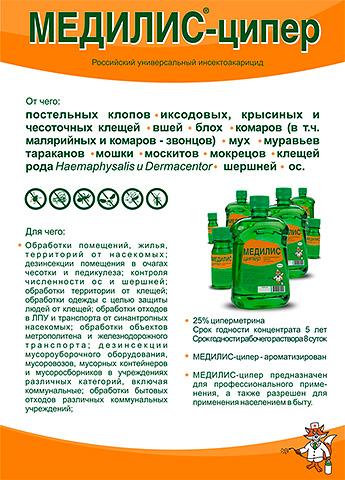 Medilis Tsiper فعالة ليس فقط ضد البق ، ولكن أيضا ضد العديد من الحشرات الأخرى.